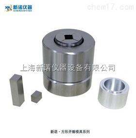FKMJ方形开瓣模具 21-30mm开瓣方形模具