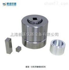 FKMJ方形開瓣模具 21-30mm開瓣方形模具
