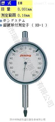 原装代理日本孔雀PEACOCK比较型千分表18