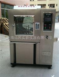 HUI-LS-1000L淋雨试验箱报价参数