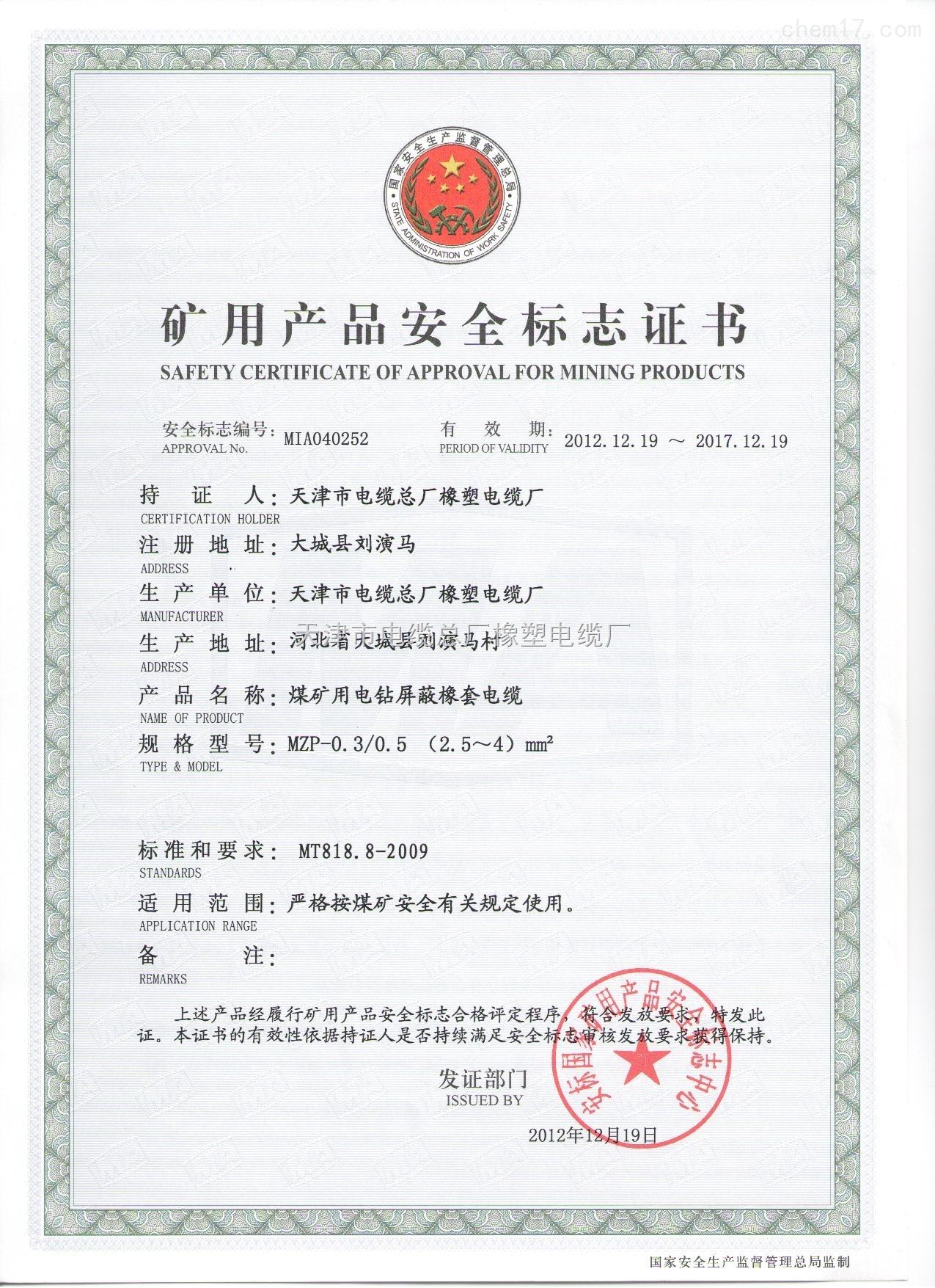 MZP矿用产品安全标志证书