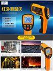 GM1350工业用红外线测温仪厂家便携式红外测温仪
