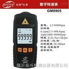 标智正品GM8905数字转速表转速计转速测量仪测转速