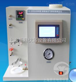 SYD-0308润滑油空气释放值测定仪