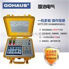 GHTC200变压器容量特性测试仪