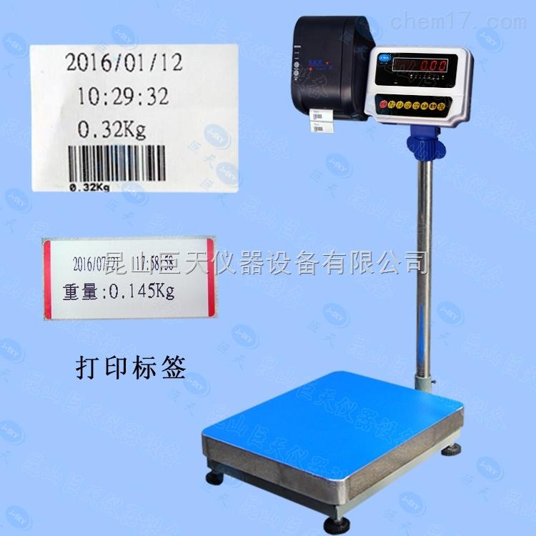 台湾联贸工业电子台秤