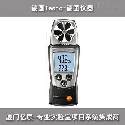 德图testo 410-2 叶轮风速测量仪