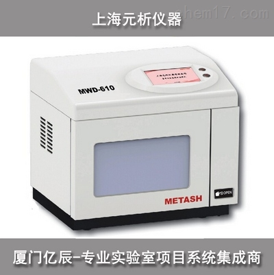 上海元析 MWD-610型 密闭式智能微波消解仪(基础款)