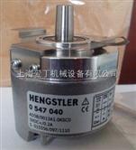 德国Hengstler亨士乐工业编码器