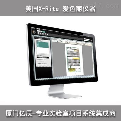 X-Color QC爱色丽X-Rite  X-Color QC  色彩测量与系统控制