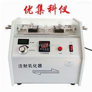 雙通道數控型 注射 乳化器