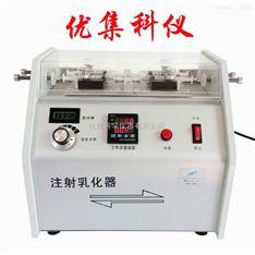 乳化器抗原乳化装置