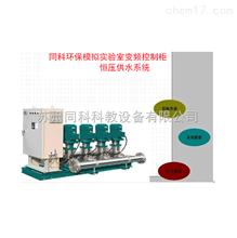 TKPS-598变频恒压供水系统实训系统