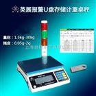 英展EXCELL计重桌秤ACS-W-3KG电子台秤价格