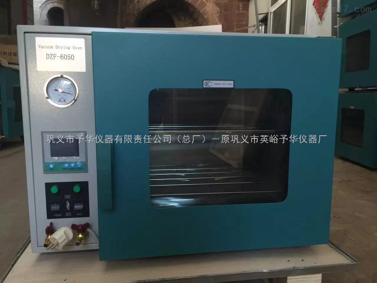 巩义予华厂家直销-DZF系列真空干燥箱