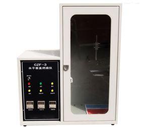水平/垂直燃烧试验机