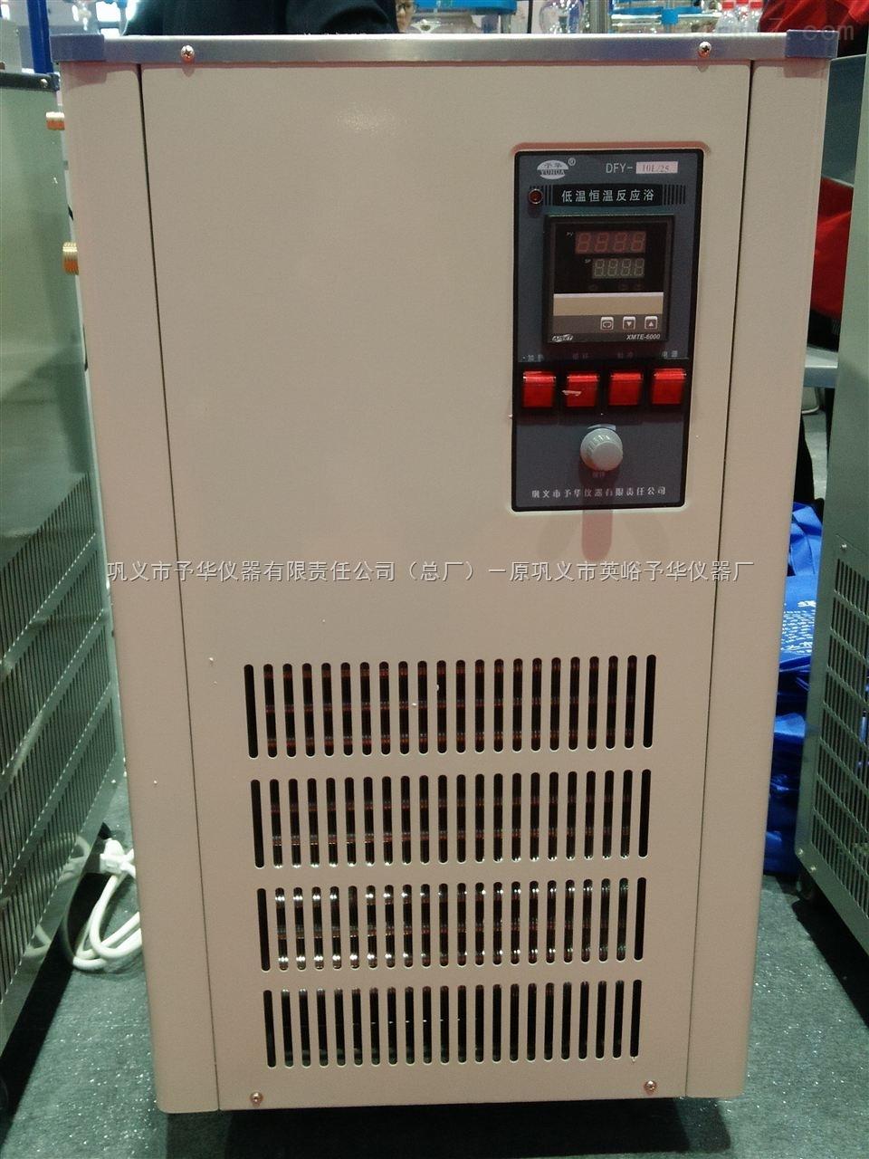 DFY系列低温恒温反应浴(槽),就到巩义予华