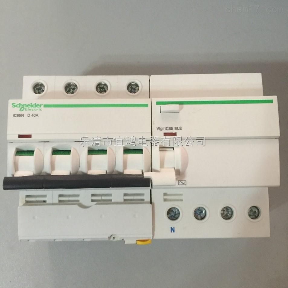 施耐德小型漏电断路器 漏电保护器 空气开关vigi+ic65nele4p30ma