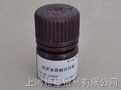 抗荧光衰减封片剂