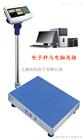 带信号输出英展电子秤500KG电子台秤价格