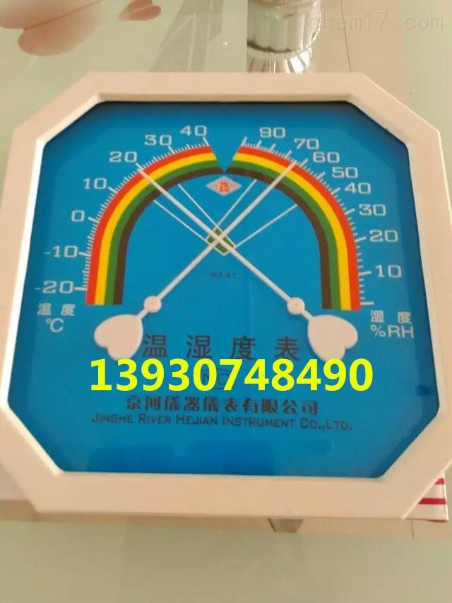 室内外温湿度计 可挂式湿度计 家用温度计湿度计大棚