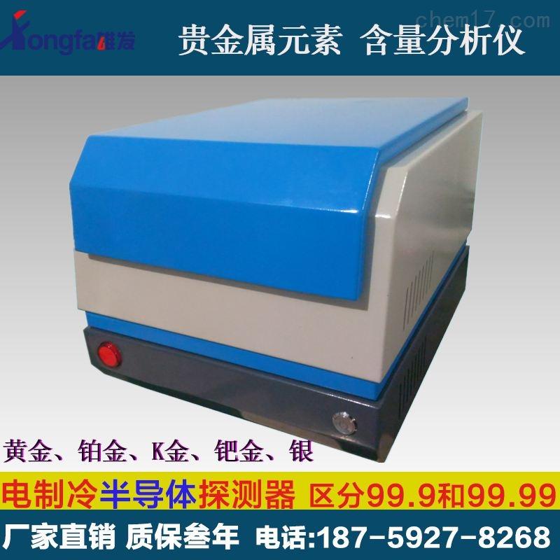 黄金含量检测仪 99.9% 99.99%K金含量测试仪