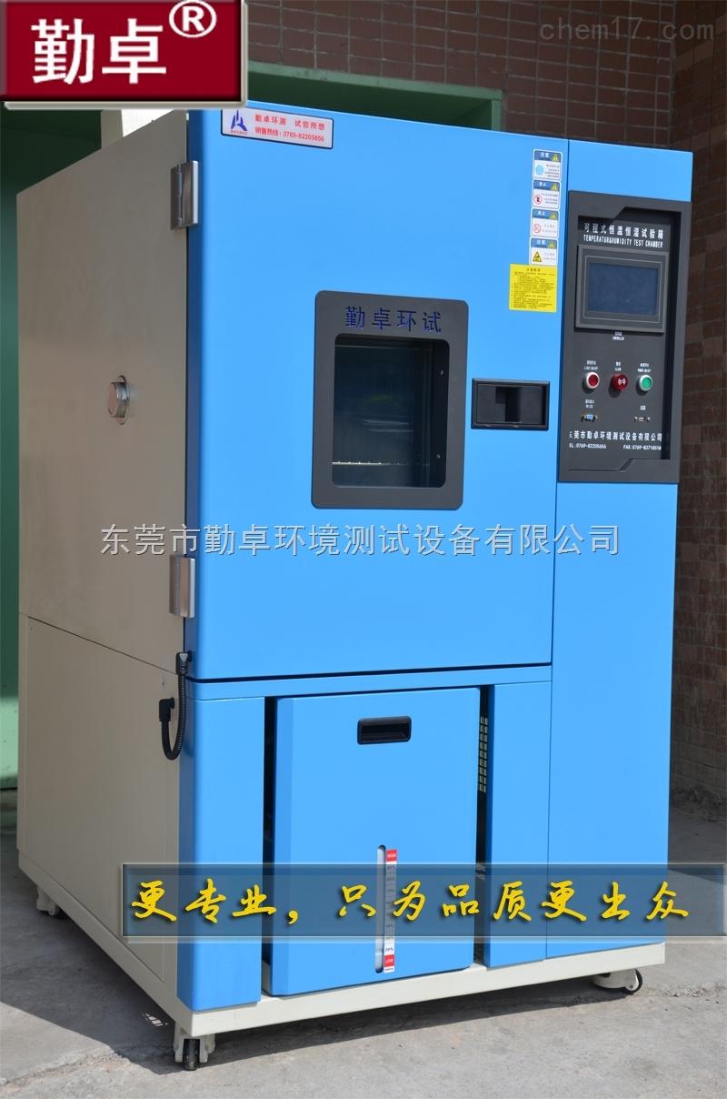 汽车零部件高低温湿热循环测试 行车记录仪高低温老化试验机