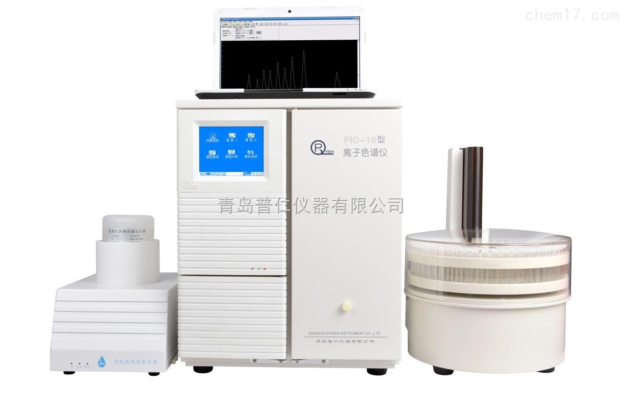 PIC-10型双系统全自动离子色谱仪
