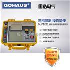 GHZA203氧化锌避雷器带电测试仪