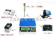 30KG打印电子秤价格  JTS-30LW供应商