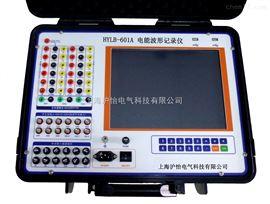 HYLB-601A电能波形记录仪