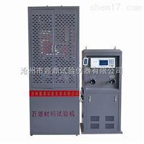 WE-100B液晶数显式万能材料试验机
