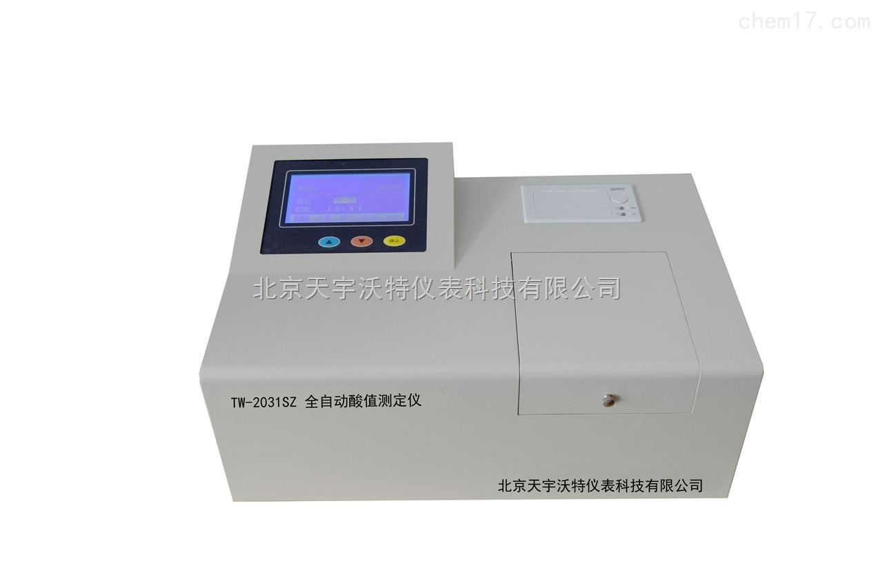 TW-2031SZ全自动酸值测定仪