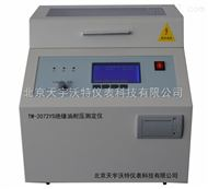 TW-2072YS绝缘油耐压测定仪