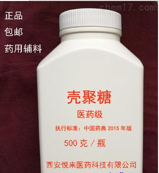 药用级壳聚糖 西安晋湘壳聚糖有注册批件