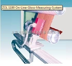 ZOL1190在线光泽度计