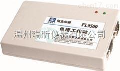 FL9500FL9500色谱工作站