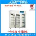 医用冷藏箱YC-1500L  产品技术参数/产品价格