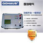 GHCD202全自动互感器综合测试仪