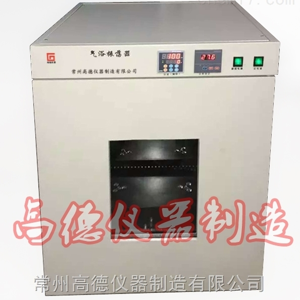 立式气浴恒温振荡器