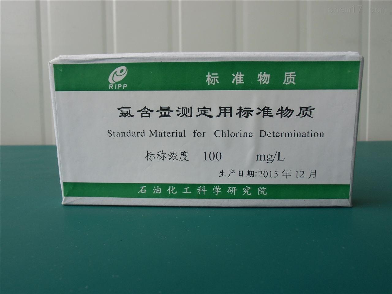 氯含量标准物质