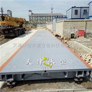 18米出口式150吨电子地磅厂家