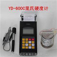 YD-6000C便携式里氏硬度计