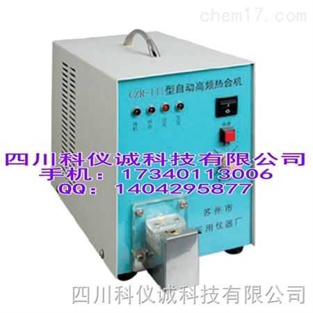 gzr-iii型 高频热合机
