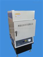 HYRS-6瀝青燃燒法含量測定儀
