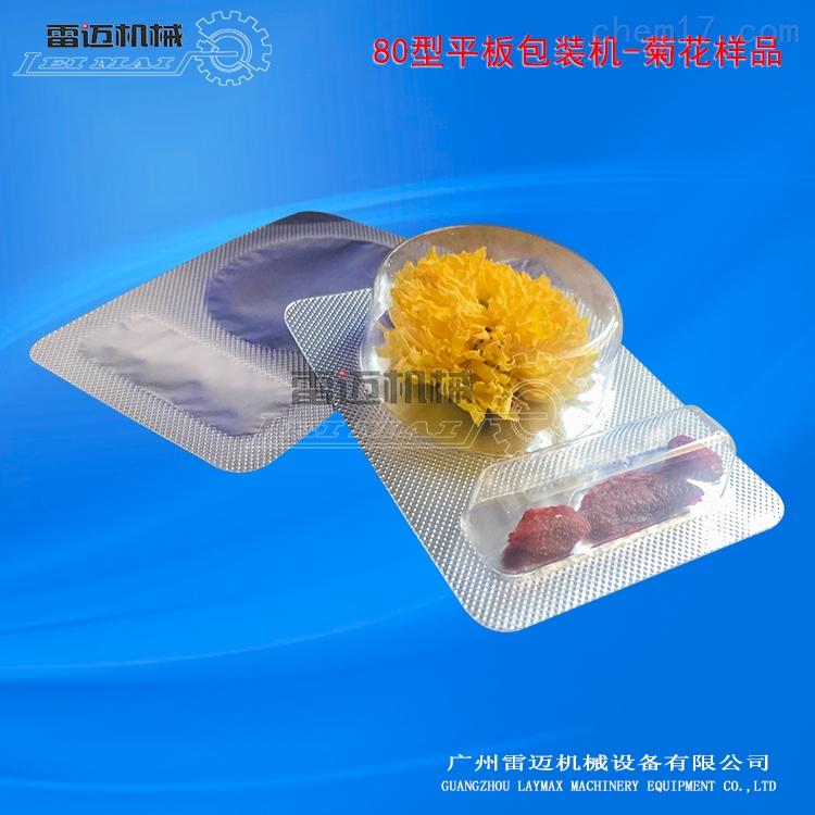 菊花铝塑泡罩包装机广州厂家