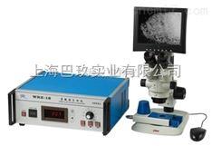 WRX-1S显微热分析仪(套一)工作原理