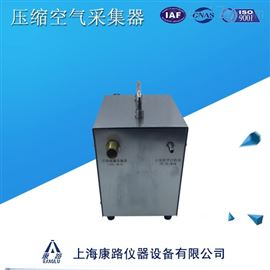 SLG-008压缩空气采集器