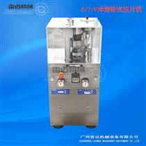 XYP-5/7/9B小型食品高效率高质量粉末压片机