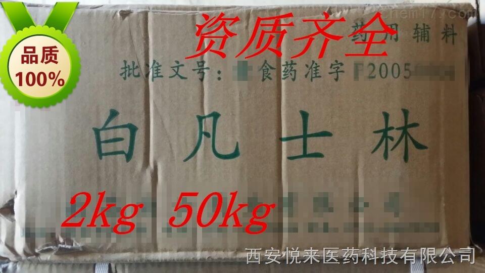 药用级凡士林  白凡士林/黄凡士林 /2kg/50kg